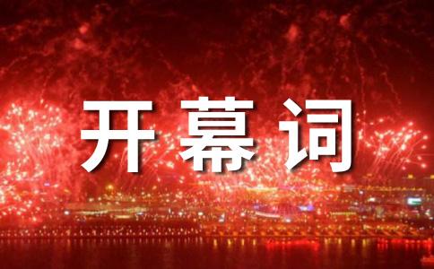 【热门】运动会范文六篇