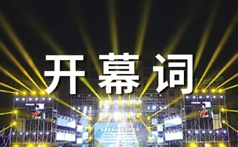 【精品】51活动范文集锦八篇