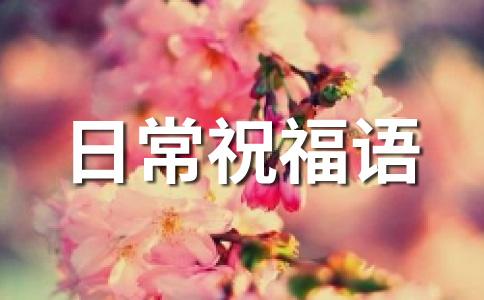 【精华】祝范文汇编15篇