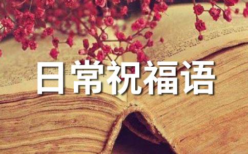 【必备】38祝福语范文合集九篇