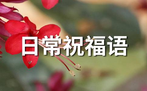 【推荐】2021祝福语范文汇总八篇