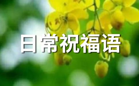 【荐】祝语范文(通用十一篇)