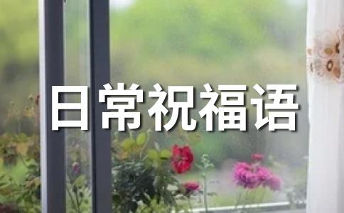 【精华】祝福范文集锦8篇