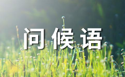★祝福范文汇总十篇