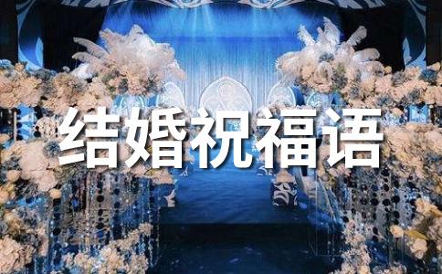 【精】51祝福语范文汇总11篇