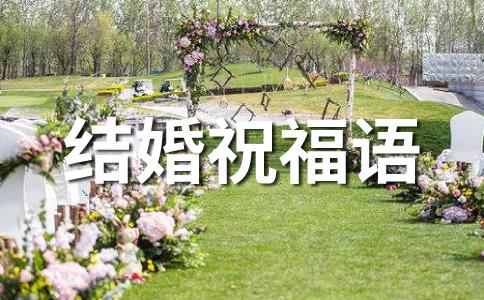 【实用】2021祝福语范文九篇