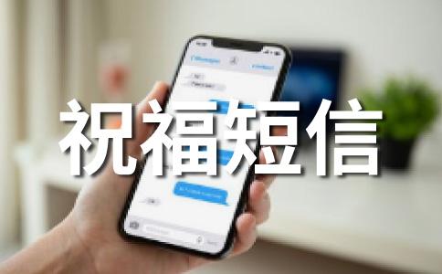 【精品】2021祝福语范文汇总13篇
