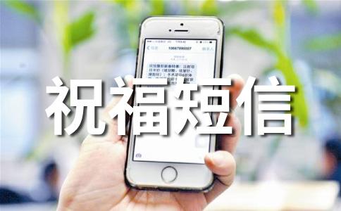【推荐】新年短信祝福范文汇总十四篇