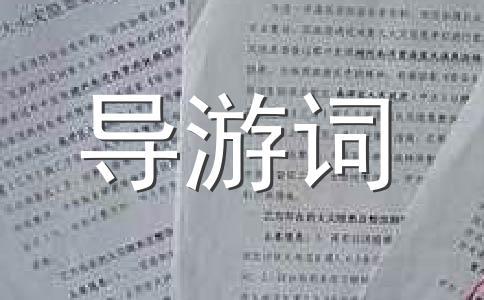 【精品】范文合集14篇
