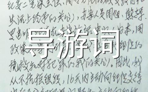 颐和园的导游词范文