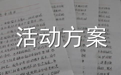 ★社团活动策划书范文集锦七篇