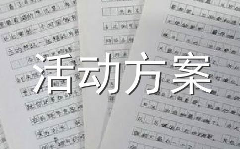 【精选】51活动范文汇总十五篇