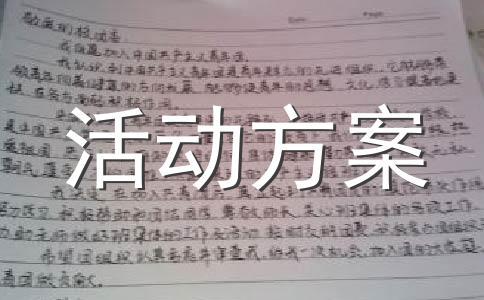 【精】团日活动范文汇编5篇