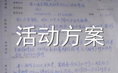 宣传范文集锦6篇