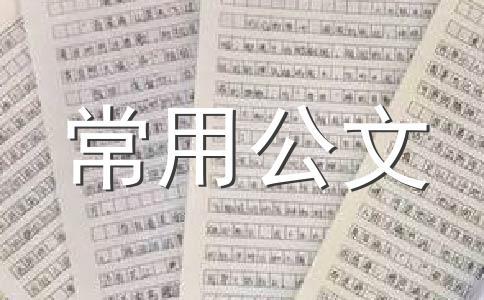 2017 春节范文