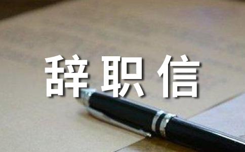 【荐】辞职信范文(通用十一篇)