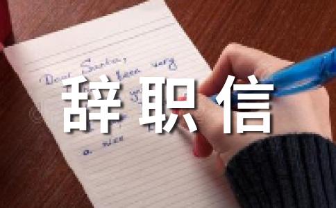 【热】辞职信范文合集10篇