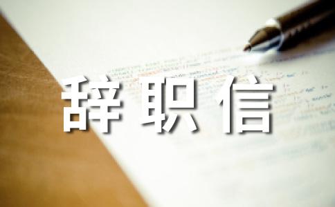 ★辞职信范文十二篇