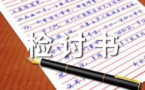 【热】工作检讨书范文汇编5篇