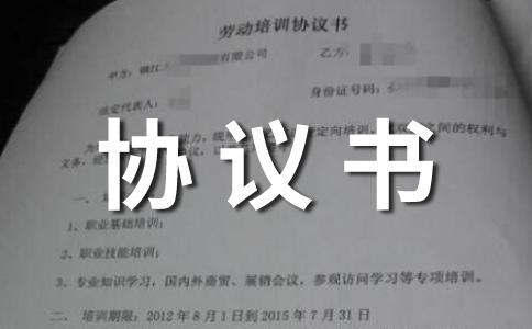【荐】离婚协议书范文集锦六篇