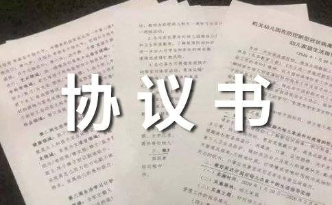 【热】离婚协议书范本2015范文合集十一篇