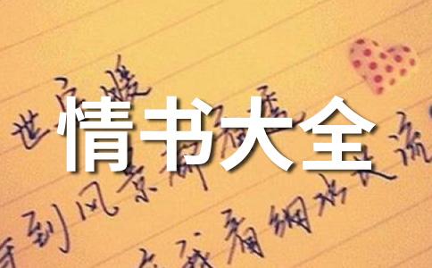 【精品】大三范文(精选五篇)