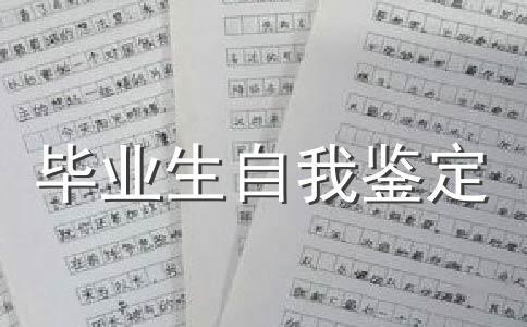 【实用】大学自我鉴定范文(通用七篇)