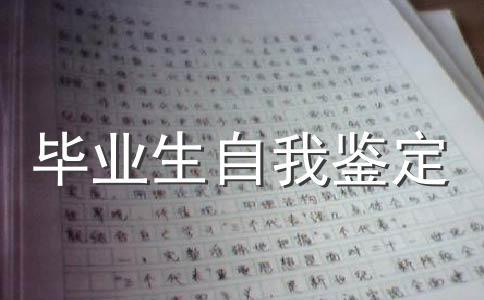 【精选】毕业生自我鉴定范文(精选十四篇)