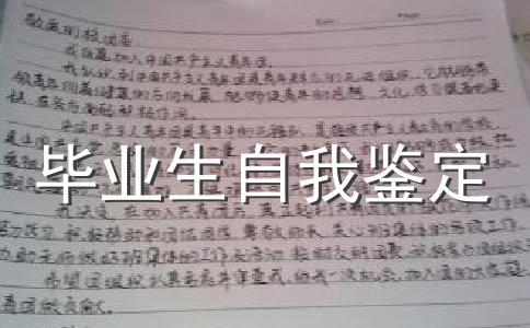 【精选】毕业鉴定范文合集七篇