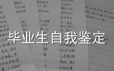 ★自我范文集锦十五篇