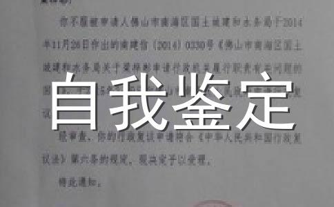 【推荐】大学四年自我鉴定范文汇编5篇