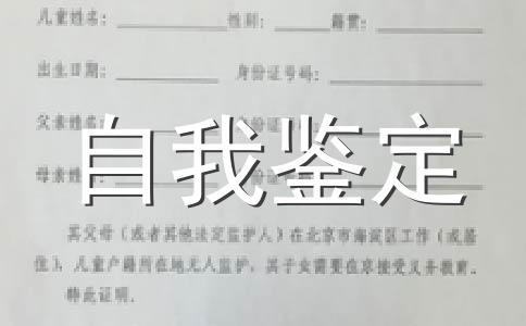 【实用】鉴定表范文(精选十四篇)