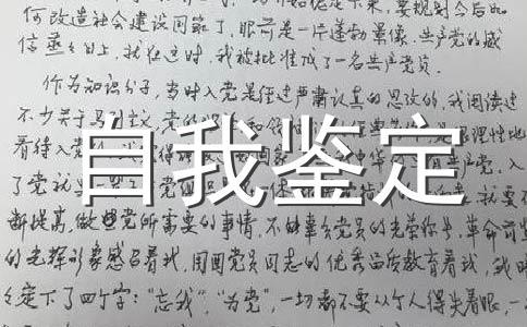 【推荐】本科毕业自我鉴定范文合集十三篇