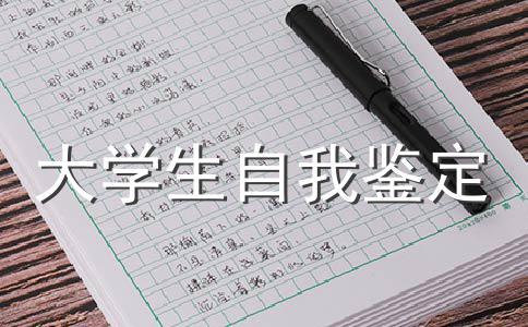 【热门】评定范文6篇