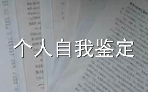 自我鉴定范文集锦11篇
