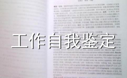 【精华】工作 自我鉴定范文集锦五篇