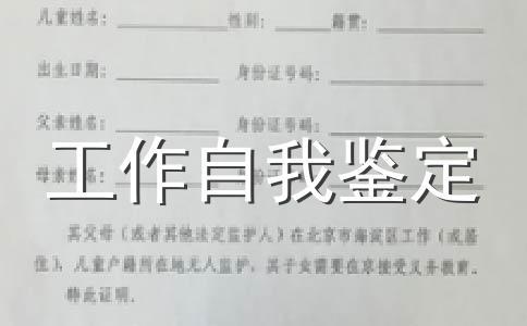 【必备】工作 自我鉴定范文(精选8篇)