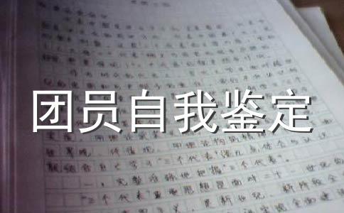 【精品】自我鉴定范文(精选15篇)