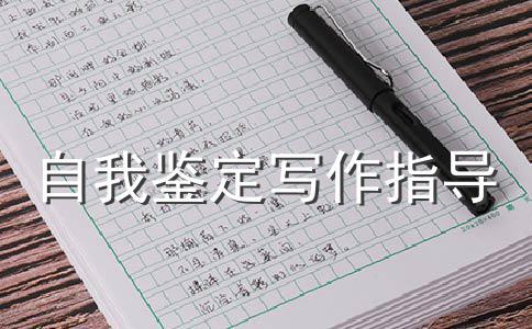 大三自我鉴定范文汇编8篇