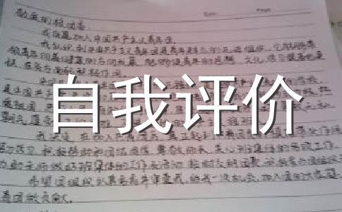 【必备】学生自我评价范文汇编10篇