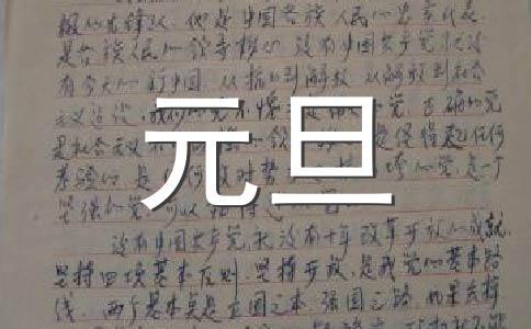 【精华】38祝福语范文合集十篇