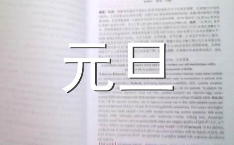 2017元旦祝福语范文