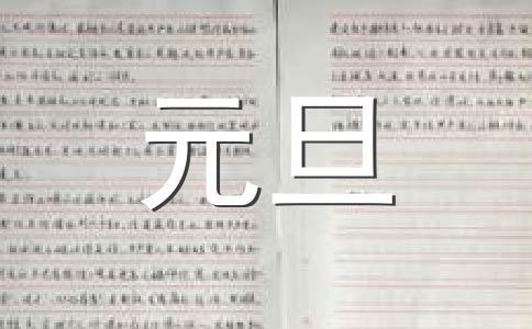★经典祝福短信范文