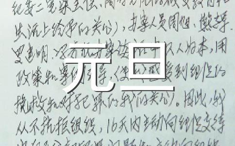 【必备】元旦范文(精选8篇)