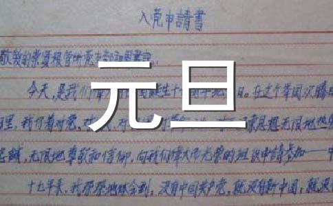 【实用】元旦祝福语2019范文十篇