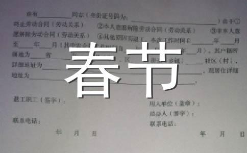 【精华】祝福春节祝福范文(通用5篇)