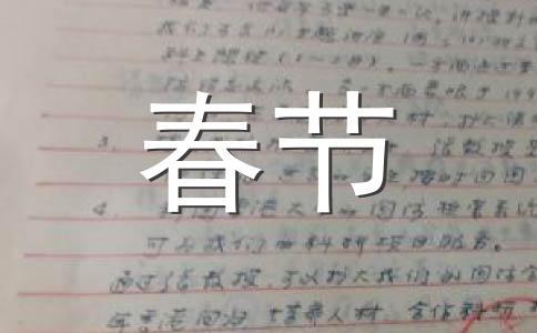 【精品】春节2020范文汇总十四篇