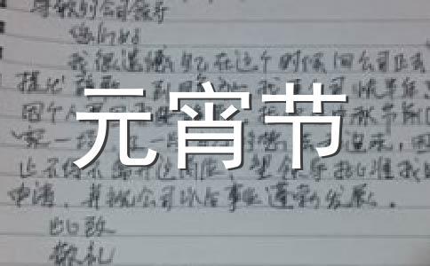 元宵节祝福语2020范文