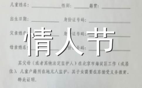 【热门】情人节 祝福范文集锦十二篇