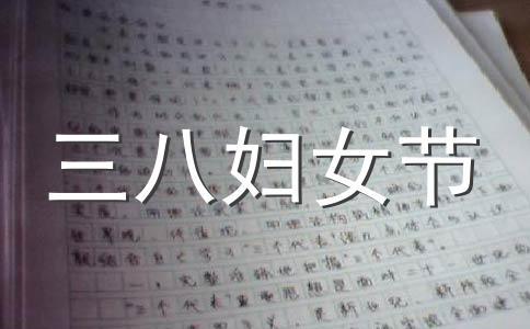 【荐】三八节范文合集6篇